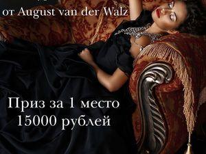 Конкурс коллекций с призами от August van der Walz. Ярмарка Мастеров - ручная работа, handmade.