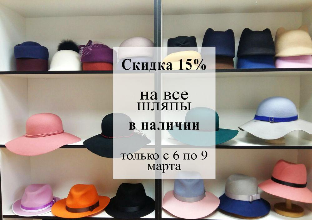 скидки 15%, шляпа, фетровая шляпа, подарок женщине, скидка на готовые работы
