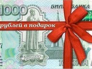 Скидка 1000 рублей. Ярмарка Мастеров - ручная работа, handmade.