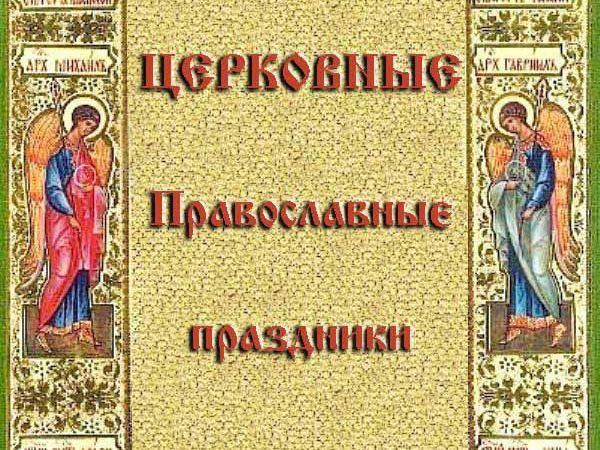 Православный календарь на 2017г   Ярмарка Мастеров - ручная работа, handmade