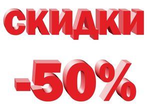 Скидка Дня 50% на Любую Покупку!!!. Ярмарка Мастеров - ручная работа, handmade.