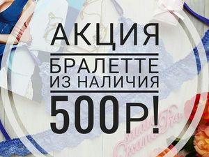 Бралет из Наличия 500 рублей!!!. Ярмарка Мастеров - ручная работа, handmade.