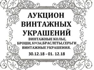 Аукцион Винтажный украшений 30.12.18 — 01.12.18. Ярмарка Мастеров - ручная работа, handmade.