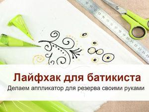 Лайфхак для батикиста. Как сделать аппликатор своими руками. Ярмарка Мастеров - ручная работа, handmade.