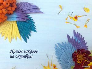 ЗАКРЫТ! Приём заказов на октябрь!. Ярмарка Мастеров - ручная работа, handmade.