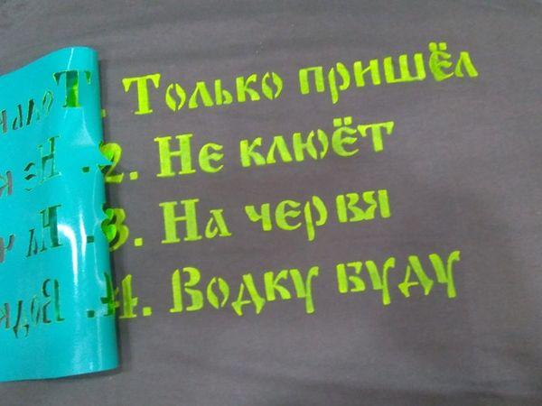 Делаем надпись на футболке в подарок рыбаку   Ярмарка Мастеров - ручная работа, handmade