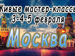 Живые мастер-классы в Москве! 3 февраля. | Ярмарка Мастеров - ручная работа, handmade