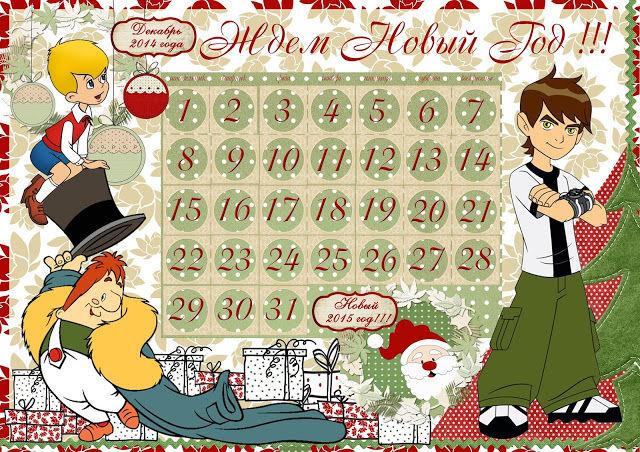 календарь, новый год, новый год 2015, декабрь, календарь для детей, дети, нг, календарь для скачивания, готовимся к новому году, ожидание нового года, скачать календарь, детский календарь, календарь с мультяшками, календарь с карлсоном, подготовка к нг, ждем новый год с детьми, ждем новый год, tanya flower, таня флауэр, таня фловер
