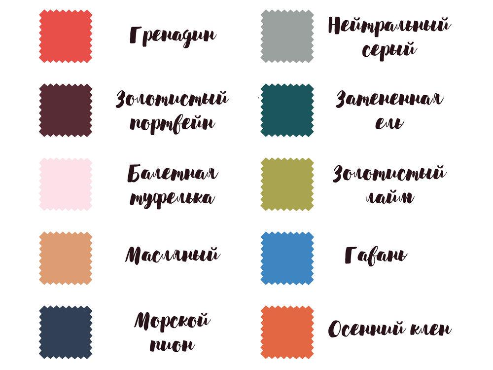 Модные цвета сезона осень-зима 2017-2018 годов, фото № 1