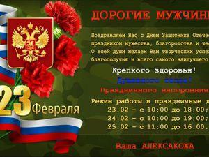 С наступающим праздником Днем Защитника Отечества! | Ярмарка Мастеров - ручная работа, handmade