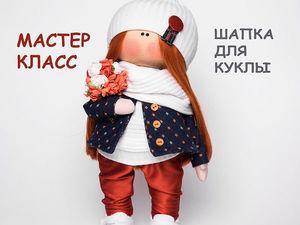 Шьём шапку для куклы. Ярмарка Мастеров - ручная работа, handmade.