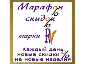 Марафон скидок марки RV - Каждый день новые скидки на новые изделия   Ярмарка Мастеров - ручная работа, handmade