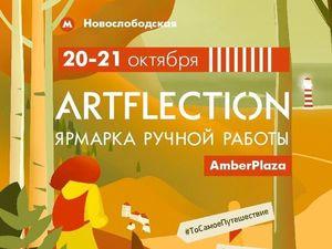 """Участие в выставке """"ArtFlection"""" 20-21 октября. Ярмарка Мастеров - ручная работа, handmade."""