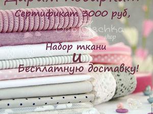 Ура, Вас 10000! Дарим подарки!!! Акция от Мастерская Babuschka | Ярмарка Мастеров - ручная работа, handmade