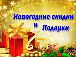 Новогодние скидки и волшебные подарки!:). Ярмарка Мастеров - ручная работа, handmade.