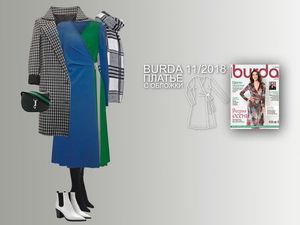 Универсальное платье-халат Burda 11/2018. Третье правило. Ярмарка Мастеров - ручная работа, handmade.
