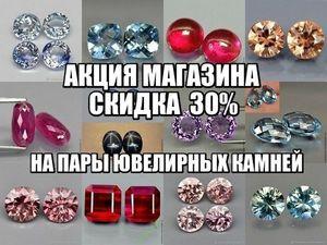 Акция магазина. Скидки 30% на все пары ювелирных камней.. Ярмарка Мастеров - ручная работа, handmade.