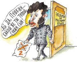 ай-да Пушкин...