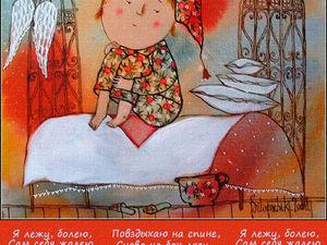 Лежу — болею . Ярмарка Мастеров - ручная работа, handmade.