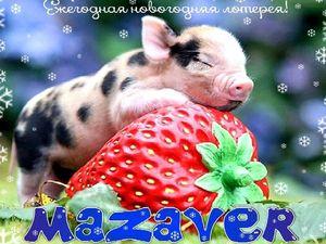 Ежегодная новогодняя лотерея от MAZAVER. Ярмарка Мастеров - ручная работа, handmade.