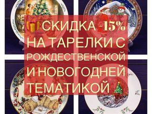 Скидка -15% на Тарелки с Рождественской и Новогодней тематикой с 4 по 13 января 2018 года. Ярмарка Мастеров - ручная работа, handmade.