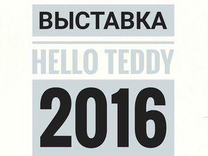 Фотоотчет о выставке Hello Teddy 2016 (часть 1 из 2). Ярмарка Мастеров - ручная работа, handmade.