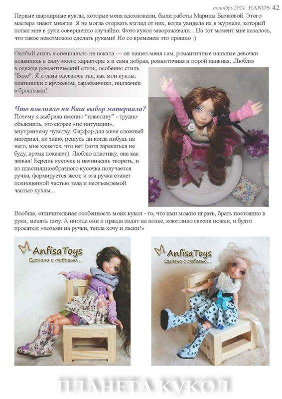 статья о куклах