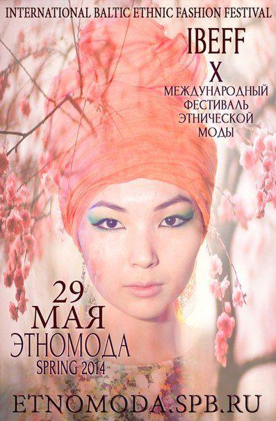 этно мода, выставка, ярмарка, мода 2014, бартошевич екатерина