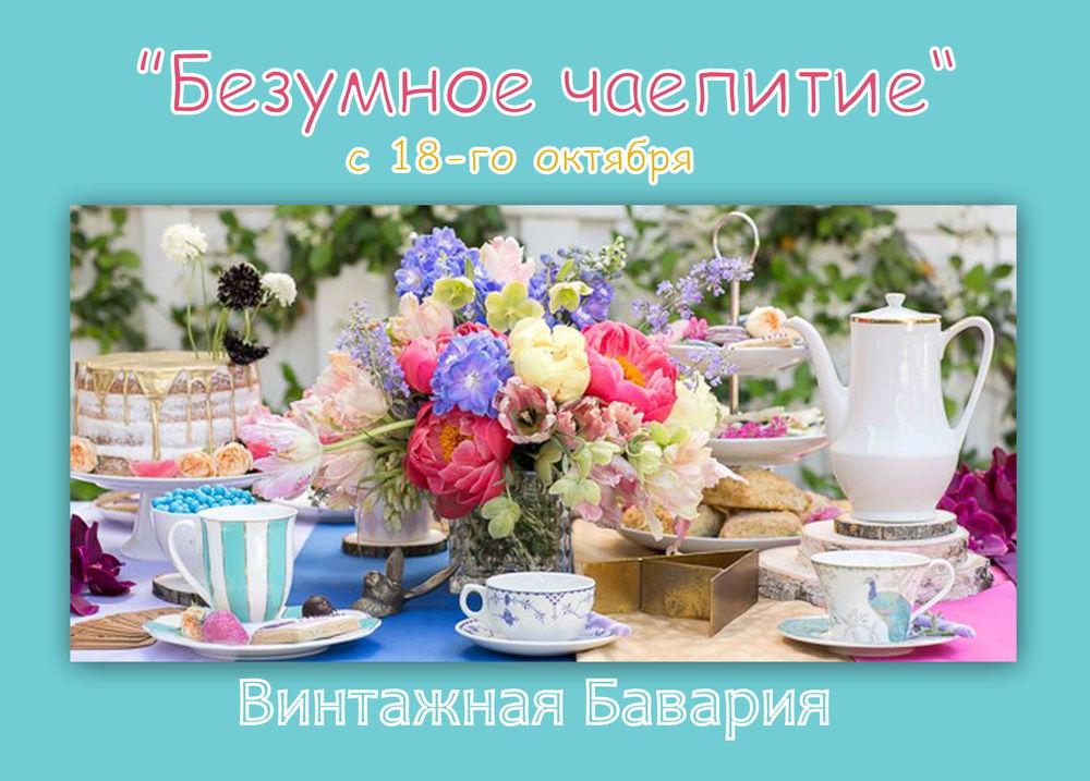 безумное чаепитие, чайная пара, чайная церемония