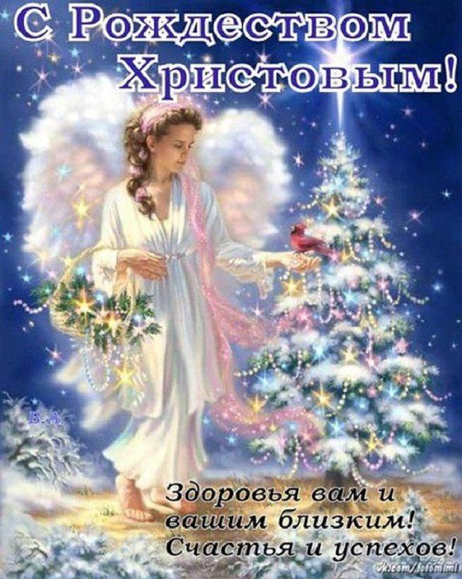 поздравление с праздником, поздравление, с рождеством