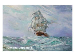 Картина маслом Капитан крепко держит свой парусный штурвал. Ярмарка Мастеров - ручная работа, handmade.