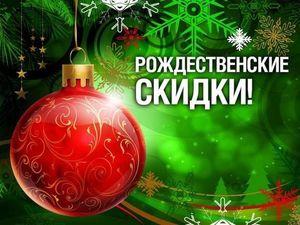 Рождественская распродажа и новогодние скидки!!. Ярмарка Мастеров - ручная работа, handmade.