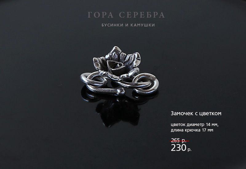 серебряная фурнитура, цветок