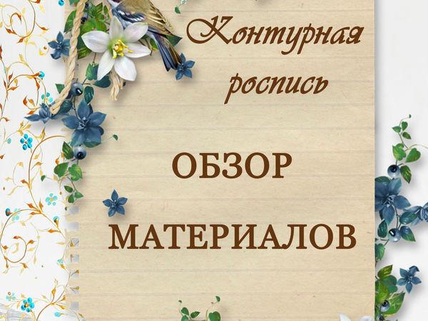 Обзор материалов для контурной росписи   Ярмарка Мастеров - ручная работа, handmade