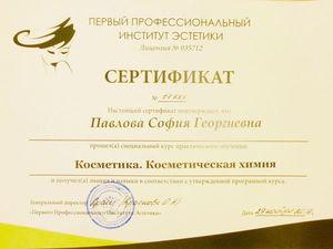 Сертификат по косметической химии | Ярмарка Мастеров - ручная работа, handmade