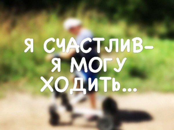 Я счастлив- я могу ходить. Видеоролик для вдохновения. | Ярмарка Мастеров - ручная работа, handmade