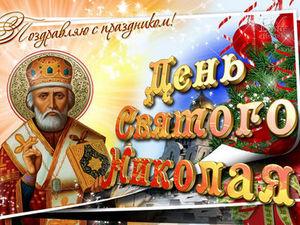 С Праздником Святителя Николая Чудотворца!!!!!!!!. Ярмарка Мастеров - ручная работа, handmade.