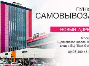 Новый Адрес Пункта Самовывоза.. Ярмарка Мастеров - ручная работа, handmade.
