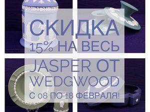 !Скидка 15% на весь Jasper от Wedgwood с 08 по 18 февраля!. Ярмарка Мастеров - ручная работа, handmade.