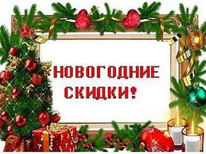 Новогодние скидки!!! | Ярмарка Мастеров - ручная работа, handmade
