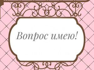 Хотите мастер-класс в Москве?. Ярмарка Мастеров - ручная работа, handmade.