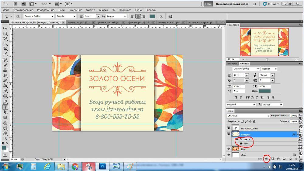 Как сделать в фотошопе визитки