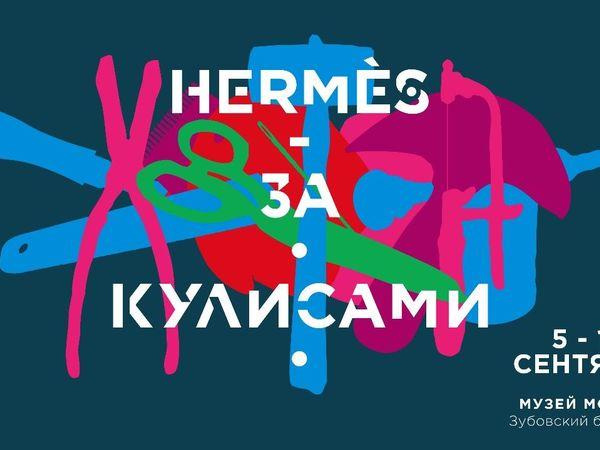 Впечатления от выставки Hermes в Москве. Никогда еще люкс не был так близко!