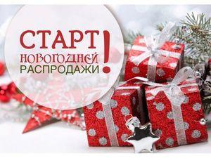 Тотальная Новогодняя распродажа! -18% на все!!!. Ярмарка Мастеров - ручная работа, handmade.