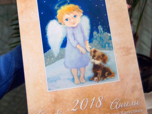 Календарь 2018 уже в продаже!. Ярмарка Мастеров - ручная работа, handmade.