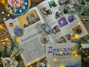 Публикация в  «Детстве гномиков» . Ярмарка Мастеров - ручная работа, handmade.