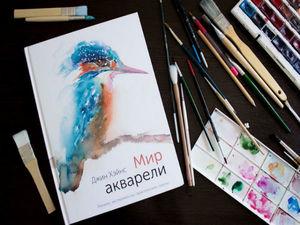 Розыгрыш книги «Мир акварели» от издательства «Манн, Иванов и Фербер». Ярмарка Мастеров - ручная работа, handmade.