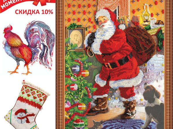 Скидка 10% на все набры для вышивки с новогодней тематикой | Ярмарка Мастеров - ручная работа, handmade