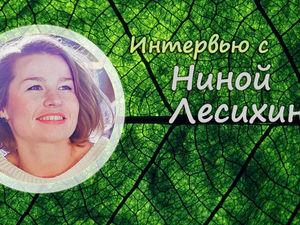 Интервью с Ниной Лесихиной. Ярмарка Мастеров - ручная работа, handmade.