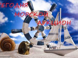 Приглашаем сегодня на морской АУКЦИОН! | Ярмарка Мастеров - ручная работа, handmade